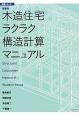 木造住宅ラクラク構造計算マニュアル<最新版>