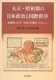 大正・昭和期の日本政治と国際秩序 転換期における「未発の可能性」をめぐって