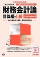 公認会計士試験 新・トレーニングシリーズ 財務会計論 計算編 上級<第4版> 2014 論文式試験対策