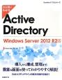 ひと目でわかる Active Directory<Windows Server 2012 R2版>
