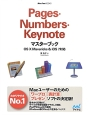 Pages・Numbers・Keynote マスターブック