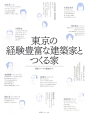 東京の経験豊富な建築家とつくる家