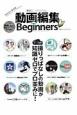 動画編集 for Beginners 簡単に、ハイレベル。