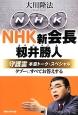NHK新会長・籾井勝人守護霊本音トーク・スペシャル タブーにすべてお答えする