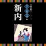 名人・名曲・名演奏~古典芸能ベスト・セレクション「新内」