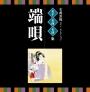 名人・名曲・名演奏~古典芸能ベスト・セレクション「端唄」