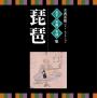 名人・名曲・名演奏~古典芸能ベスト・セレクション「琵琶」