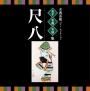 名人・名曲・名演奏~古典芸能ベスト・セレクション「尺八」