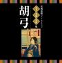 名人・名曲・名演奏~古典芸能ベスト・セレクション「胡弓」