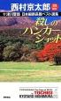 十津川警部 日本縦断長篇ベスト選集 栃木 殺しのバンカーショット (33)