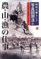 昭和の暮らしで写真回想法 農・山・漁の仕事 (3)