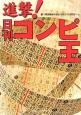 進撃!日刊コンピ王