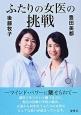 ふたりの女医の挑戦
