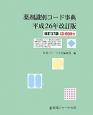 薬剤識別コード事典<改訂版> 平成26年 CD-ROM付