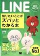 LINE 知りたいことがズバッとわかる本<最新改訂版> 安心・安全楽しく活用!
