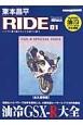 東本昌平 RIDE 油冷GSX-R大全<完全保存版> バイクに乗り続けることを誇りに思う(81)