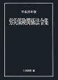 労災保険関係法令集 平成26年