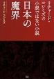 日本の魔界 リチャード・コシミズの小説ではない小説
