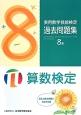 実用数学技能検定 過去問題集 8級 数学検定
