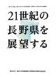 21世紀の長野県を展望する 松本大学創立10周年・松本大学松商短期大学部創立6
