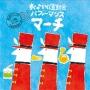 「すく♪いく運動会 パフォーマンスマーチ」対象:幼稚園・保育園(3歳)~