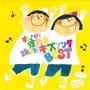 「すく♪いく運動会 踊ろう!キッズソングBEST」対象:幼稚園・保育園(3歳)~