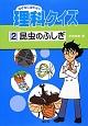 なぜなにはかせの理科クイズ 昆虫のふしぎ (2)