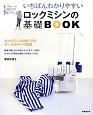 いちばんわかりやすい ロックミシンの基礎BOOK ロックミシンの使い方をオールカラーで解説