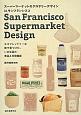 スーパーマーケットのグロサリーデザインinサンフランシスコ エコフレンドリーな街で見つけた、いま注目の食品&日