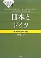 日本とドイツ 現代日本の政治と外交4 戦後の政治的変化