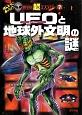 UFOと地球外文明の謎 世界の超ミステリー7
