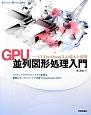 GPU 並列図形処理入門 CUDA・OpenGLの導入と活用