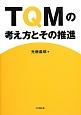 TQMの考え方とその推進