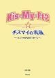 Kis-My-Ft2☆キスマイの流儀