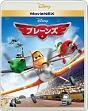 プレーンズ MovieNEX(Blu-ray&DVD)