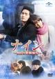 ナイン ~9回の時間旅行~ DVD-SET1