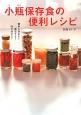 小瓶保存食の便利レシピ 簡単に作れる!重宝する!味が決まる!