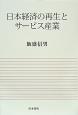 日本経済の再生とサービス産業