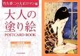 大人の塗り絵 POSTCARD BOOK 竹久夢二の大正ロマン編