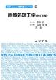 画像処理工学<改訂版> メカトロニクス教科書シリーズ