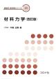 材料力学<改訂版> 機械系教科書シリーズ