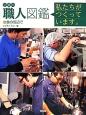 企業内 職人図鑑 食の周辺で 私たちがつくっています。(3)