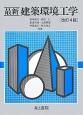 最新建築環境工学<改訂4版>
