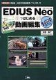 EDIUS Neoではじめる動画編集 高機能・高効率な動画編集ソフトの使い方