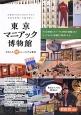 東京マニアック博物館 おもしろ珍ミュージアム案内 大都会TOKYOの片すみで未知の世界への扉を開く!
