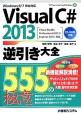Visual C# 2013 逆引き大全555の極意 Visual Studio Professiona