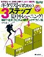 ギタリストのための3ステップ集中トレーニング! CD付 演奏力が着実に向上する3段式エクササイズ集