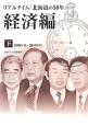 リアルタイム「北海道の50年」 経済編(下) 1990年代~2010年代