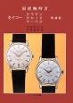 国産腕時計 セイコー クラウン・クロノス・マーベル