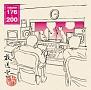 放送室 VOL.176〜200※CD-ROM商品です PCにて再生可能※